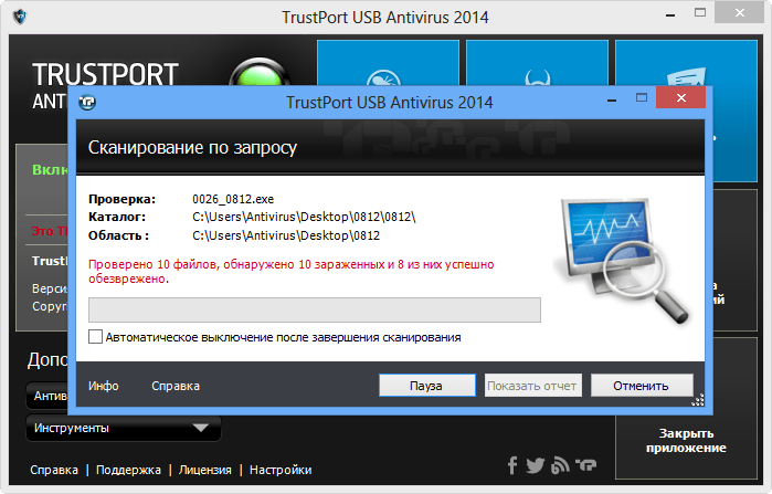 TrustPort_USB_Antivirus_3