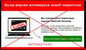 Активация avast internet security