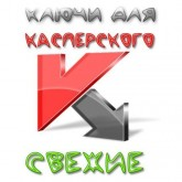 Ключи для Kaspersky кристал