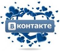 ВКонтакте Онлайн Накрутка сердечек Вконтакте
