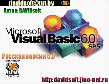 Visual Basic скачать