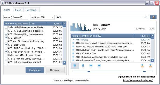 скачать программу vk-downloader