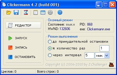 Clickermann для Windows