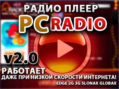 pc radio скачать на компьютер