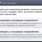 Comodo_Firewall_7