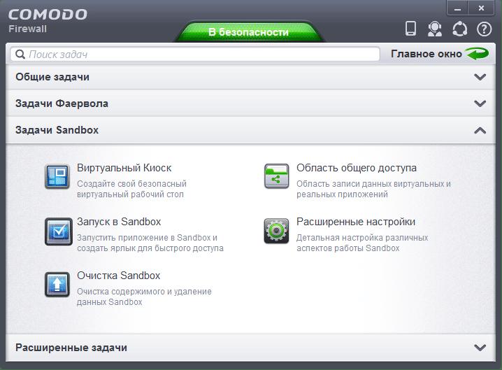 Comodo Firewall скачать бесплатно