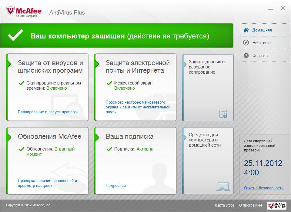 макафи антивирус официальный сайт скачать бесплатно img-1