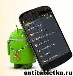 скачать антивирус avast android
