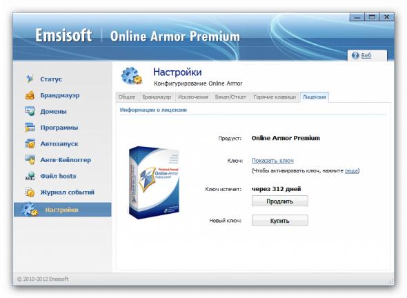 Online Armor Premuim скачать бесплатно