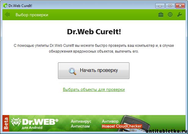программа dr web cureit