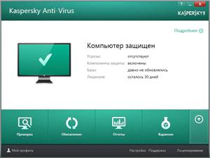 screenshot_Антивирус Касперского