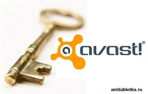 скачать ключ для Avast - фото 2