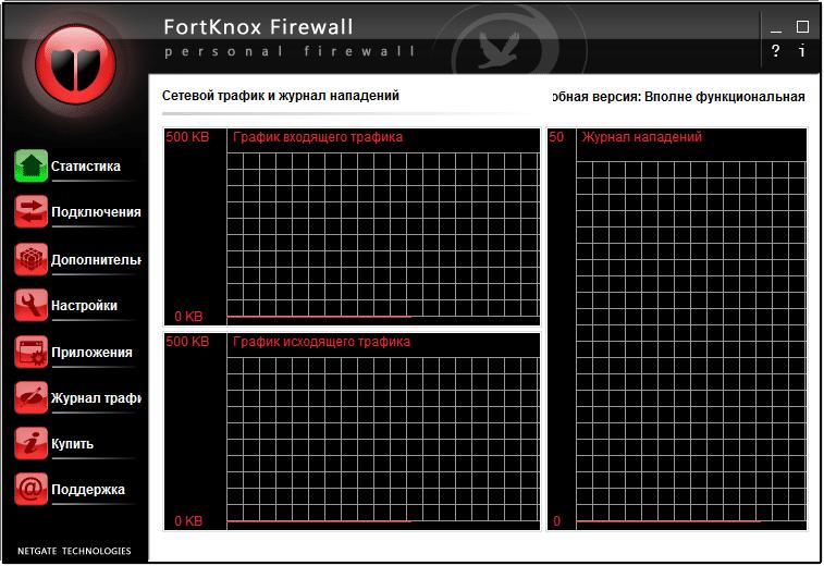 скачать бесплатно FortKnox Personal Firewall