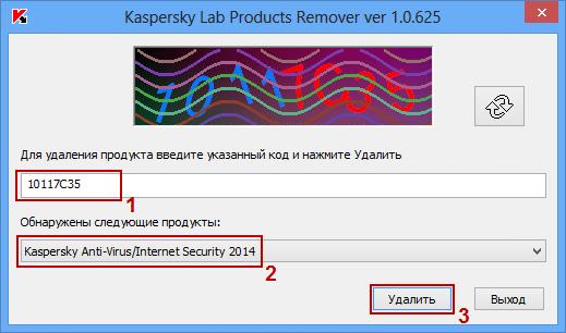 Утилита удаления Kaspersky antivirus