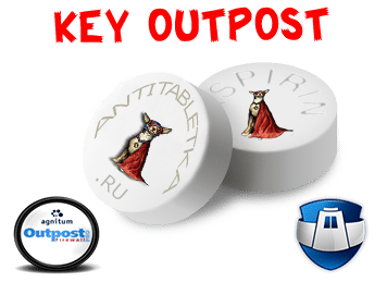 outpost ключ