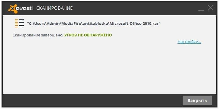 Скачать ключ microsoft office бесплатно