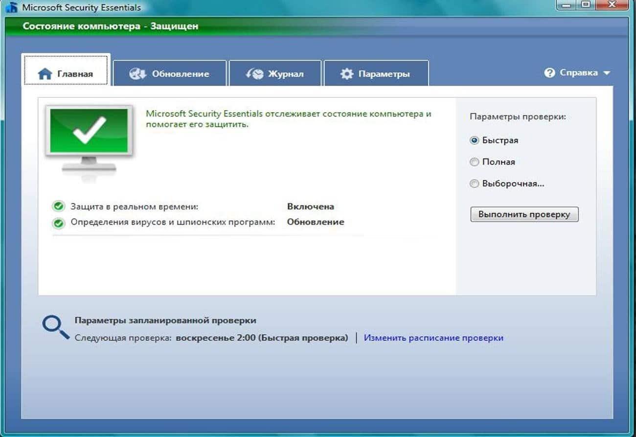 Microsoft Security бесплатно скачать