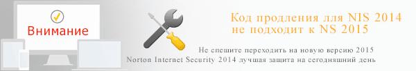 ключи к nis2014 не подходят к nis2015