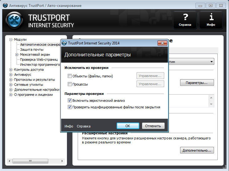 TrustPort_Internet_Security_7