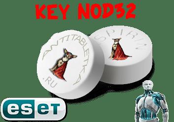 ключи для nod32