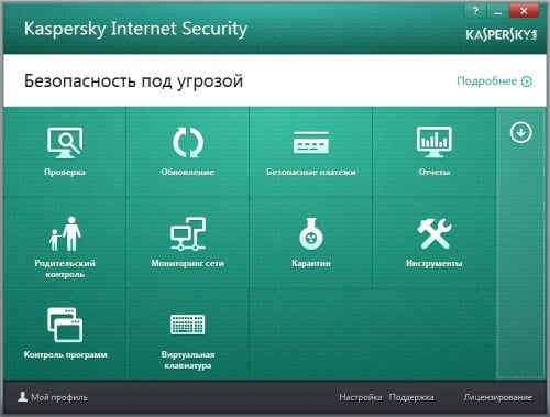 Kaspersky Internet Security бесплатно