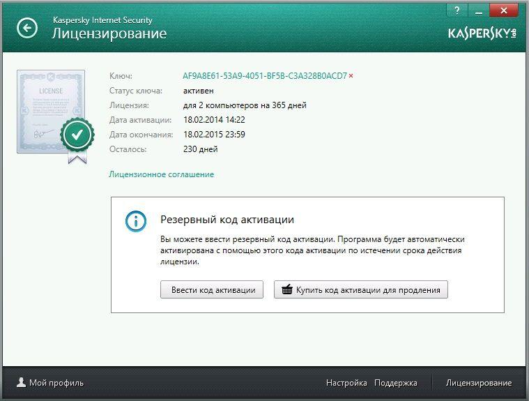 Ключ Касперского 6 0 4 1212