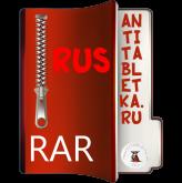rar_antiatabletka_ru