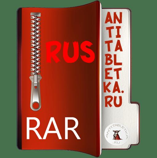 Русификатор для программы WinRaR