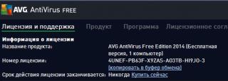 Ключи для avg antivirus free 2014
