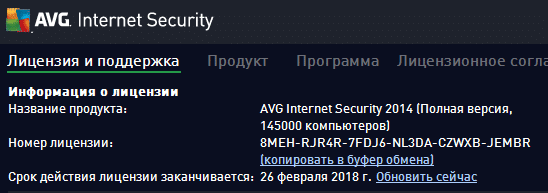 key_avg_internet_security_2014