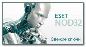 Ключи для ESET Antivirus