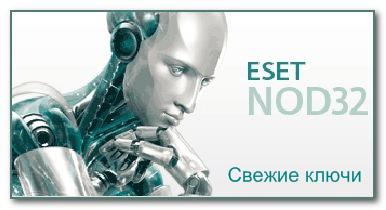 keys-nod32_5