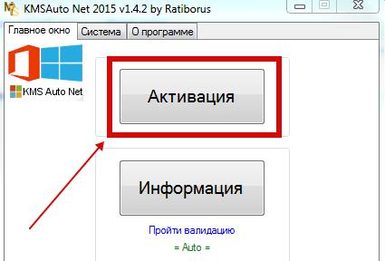 как активировать Microsoft Office 2013 - фото 6