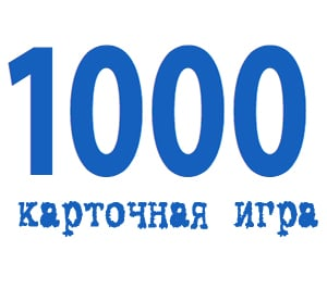 Новая версия игры 1000